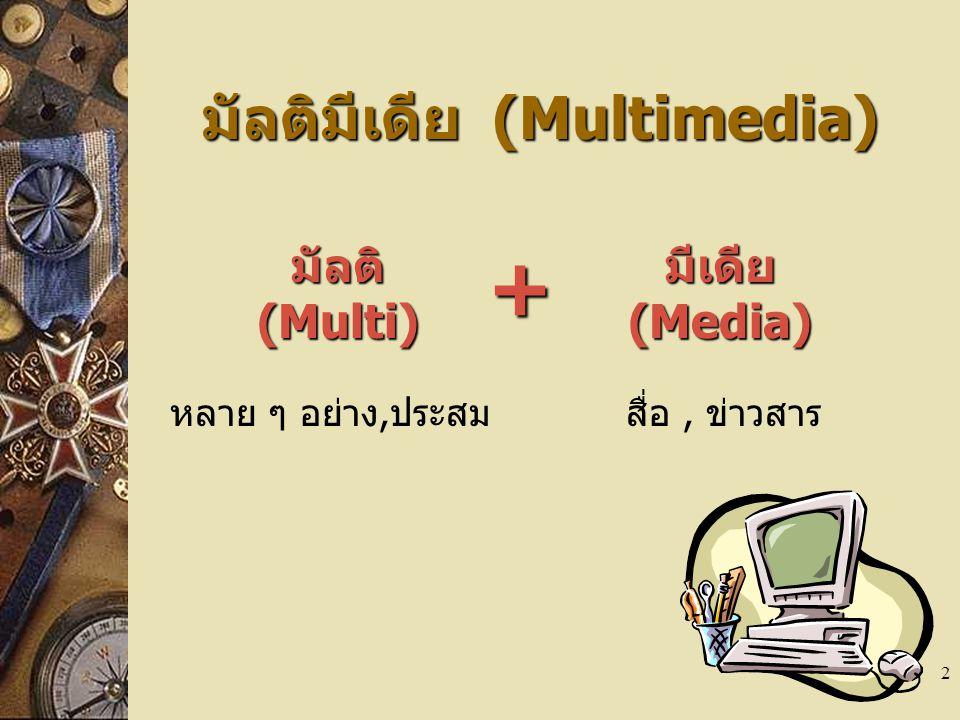 3 ความหมายมัลติมีเดีย การใช้คอมพิวเตอร์สื่อความหมายกับ ผู้ใช้อย่างมีปฏิสัมพันธ์โดยผสมผสานสื่อ ต่าง ๆ เข้าด้วยกัน เพื่อวัตถุประสงค์ อย่างใดอย่างหนึ่ง มัลติมีเดีย (Multimedia)