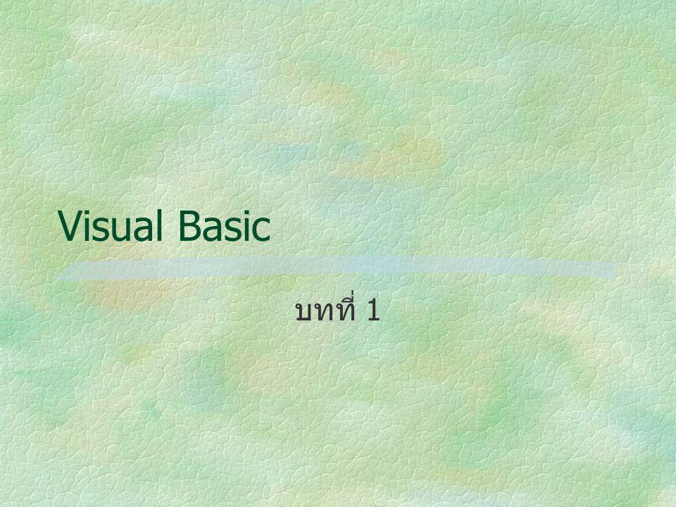 Visual Basic บทที่ 1