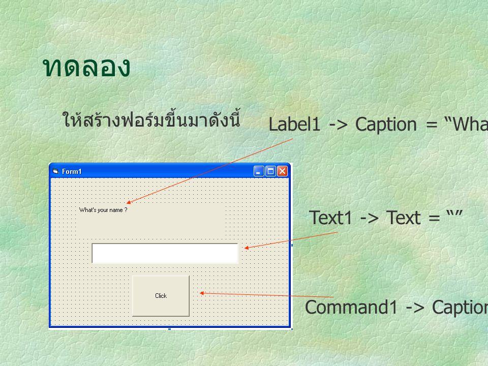 """ทดลอง ให้สร้างฟอร์มขี้นมาดังนี้ Label1 -> Caption = """"What's your name"""" Text1 -> Text = """""""" Command1 -> Caption = """"Click"""""""