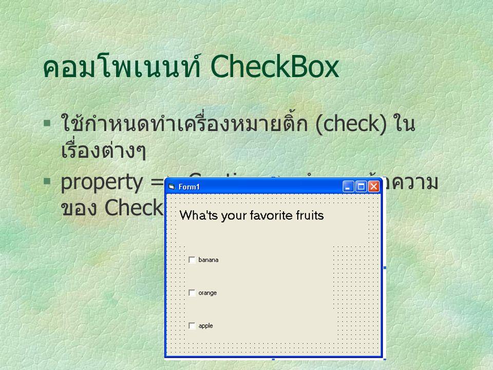 คอมโพเนนท์ CheckBox  ใช้กำหนดทำเครื่องหมายติ้ก (check) ใน เรื่องต่างๆ  property => Caption -> กำหนดข้อความ ของ CheckBox