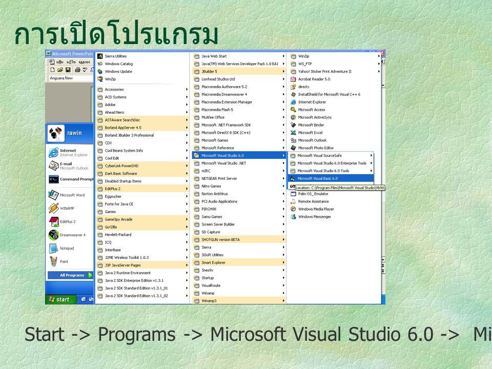 การเปิดโปรแกรม Start -> Programs -> Microsoft Visual Studio 6.0 -> Microsoft Visual Basic 6.0