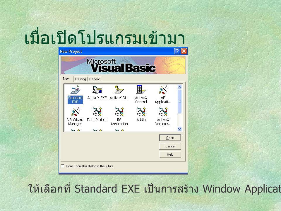 เมื่อเปิดโปรแกรมเข้ามา ให้เลือกที่ Standard EXE เป็นการสร้าง Window Application แบบทั่วไป