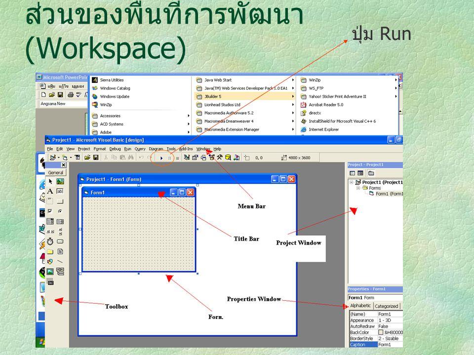 ส่วนของพื้นที่การพัฒนา (Workspace) ปุ่ม Run