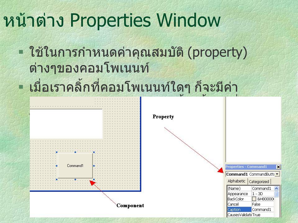 หน้าต่าง Properties Window  ใช้ในการกำหนดค่าคุณสมบัติ (property) ต่างๆของคอมโพเนนท์  เมื่อเราคลิ้กที่คอมโพเนนท์ใดๆ ก็จะมีค่า property ของคอมโพเนนท์น