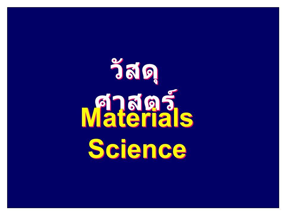วัสดุ ศาสตร์ Materials Science