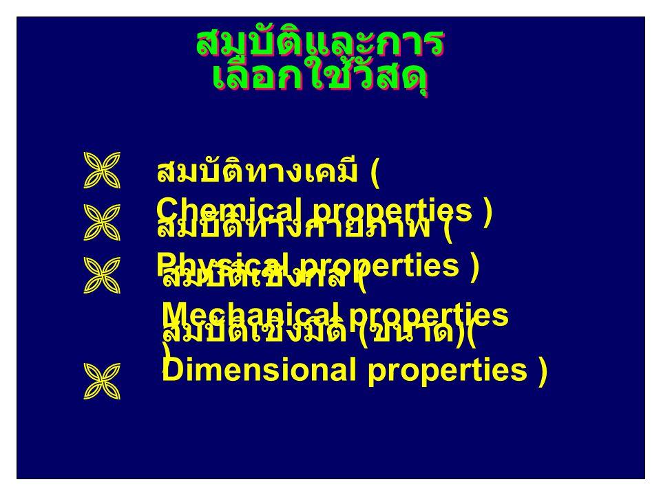 สมบัติและการ เลือกใช้วัสดุ     สมบัติทางเคมี ( Chemical properties ) สมบัติทางกายภาพ ( Physical properties ) สมบัติเชิงกล ( Mechanical propert