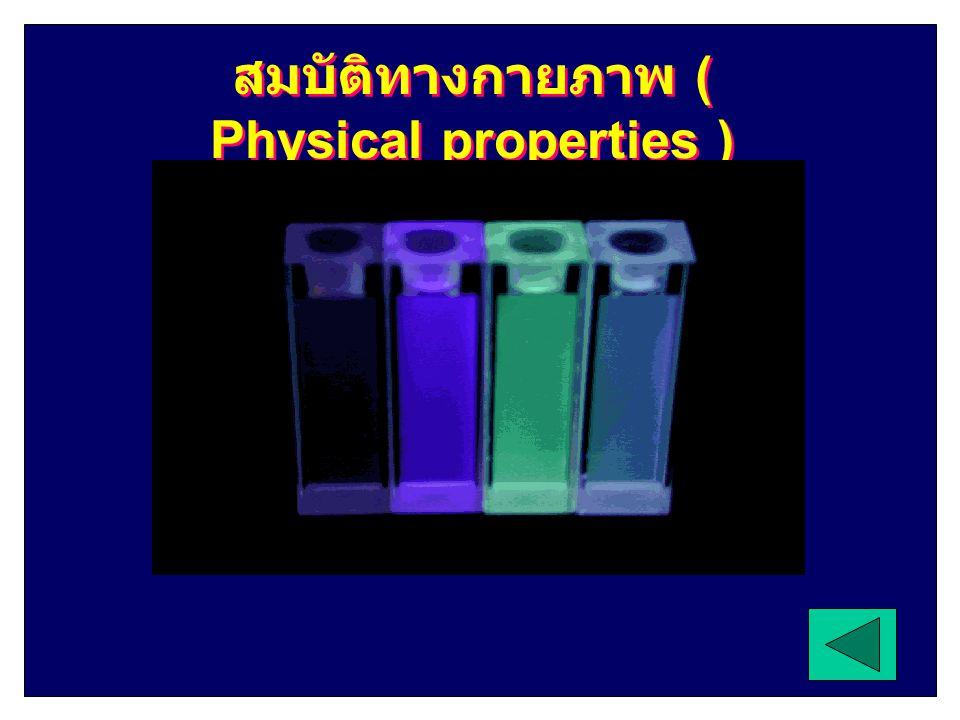 สมบัติทางกายภาพ ( Physical properties )