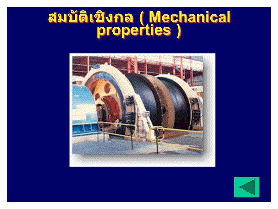 สมบัติเชิงกล ( Mechanical properties )