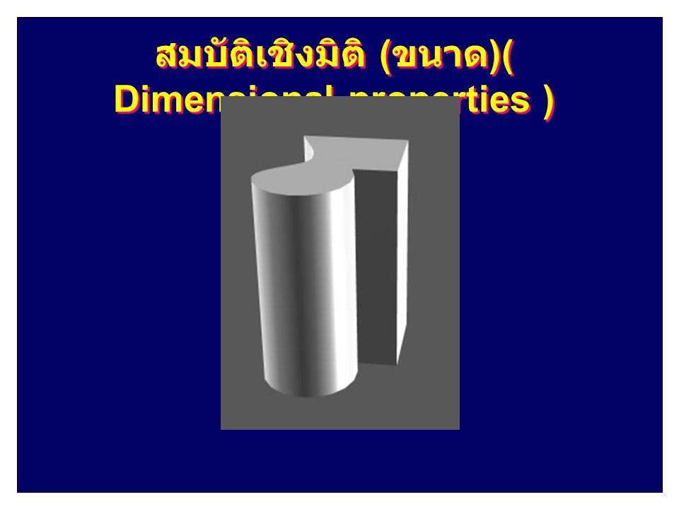 สมบัติเชิงมิติ ( ขนาด )( Dimensional properties )