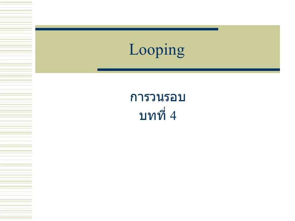 ตัวอย่างโค๊ด Dim i as Integer i = 0 Do Until i > 10 Text1.Text = i i = i + 1 Loop Dim i as Integer i = 20 Do Until i < 5 MsgBox(i) i = i – 1 Loop