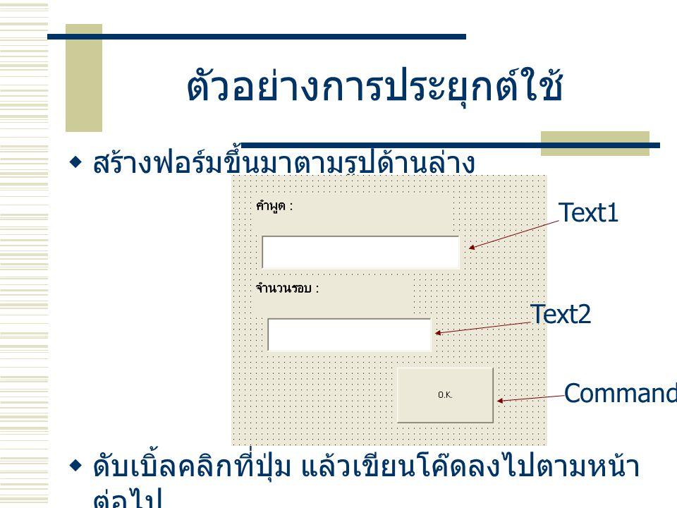 ตัวอย่างการประยุกต์ใช้  สร้างฟอร์มขึ้นมาตามรูปด้านล่าง  ดับเบิ้ลคลิกที่ปุ่ม แล้วเขียนโค๊ดลงไปตามหน้า ต่อไป Text1 Text2 Command1