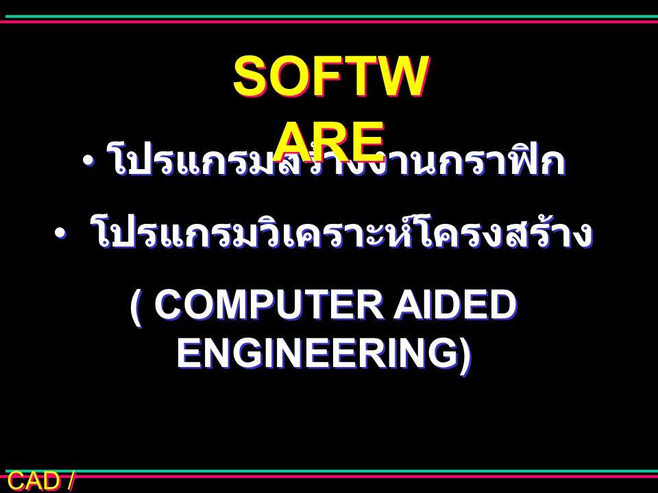 CAD / CAM โปรแกรมสร้างงานกราฟิก โปรแกรมวิเคราะห์โครงสร้าง ( COMPUTER AIDED ENGINEERING) โปรแกรมสร้างงานกราฟิก โปรแกรมวิเคราะห์โครงสร้าง ( COMPUTER AID