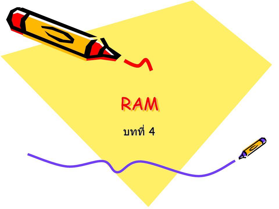 RAM สิ่งสำคัญของ PC RAM คือหน่วยความจำของระบบ คอมพิวเตอร์ รักษาข้อมูลด้วยไฟฟ้า ดังนั้น หากไฟดับ ข้อมูลก็จะหาย ทำงานได้เร็วมาก CPU RAM System Bus