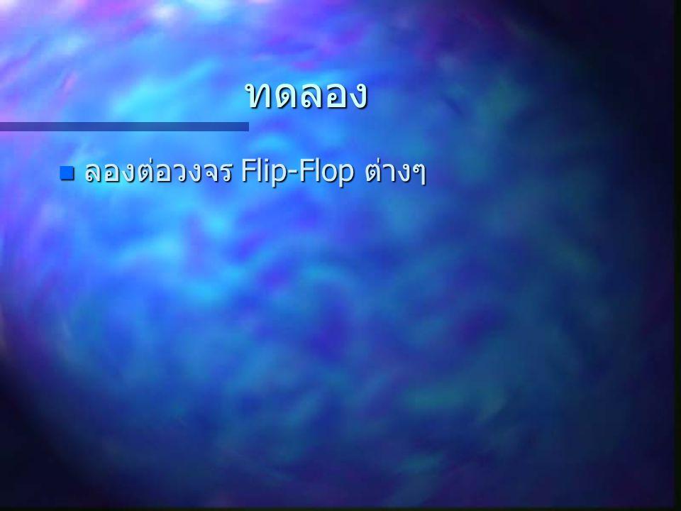 ทดลอง ลองต่อวงจร Flip-Flop ต่างๆ ลองต่อวงจร Flip-Flop ต่างๆ