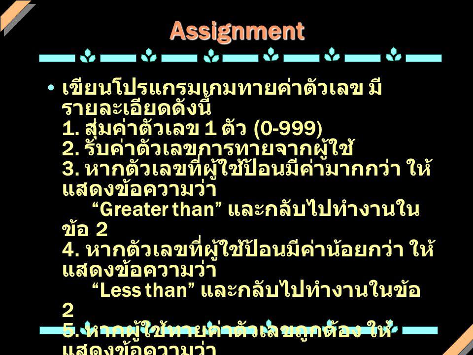 Assignment เขียนโปรแกรมเกมทายค่าตัวเลข มี รายละเอียดดังนี้ 1. สุ่มค่าตัวเลข 1 ตัว (0-999) 2. รับค่าตัวเลขการทายจากผู้ใช้ 3. หากตัวเลขที่ผู้ใช้ป้อนมีค่