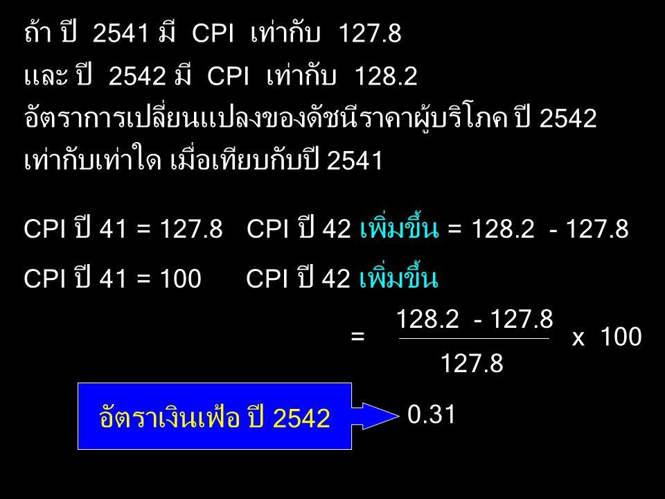 ถ้า ปี 2541 มี CPI เท่ากับ 127.8 และ ปี 2542 มี CPI เท่ากับ 128.2 อัตราการเปลี่ยนแปลงของดัชนีราคาผู้บริโภค ปี 2542 เท่ากับเท่าใด เมื่อเทียบกับปี 2541