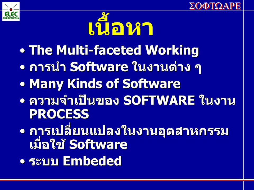 SOFTWARE เนื้อหา The Multi-faceted WorkingThe Multi-faceted Working การนำ Software ในงานต่าง ๆ การนำ Software ในงานต่าง ๆ Many Kinds of SoftwareMany K