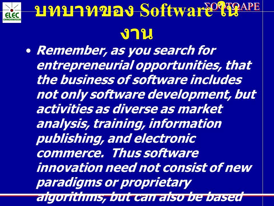 SOFTWARE การนำ Software ในงาน ต่าง ๆ Consulting การพิจารณา งานสำหรับการ ปรึกษา Contract software development การ ทำสัญญา Systems integration การรรวมของระบบ Software product development พัฒนา งานการผลิต Software product publishing and marketing การโฆษณา และ การตลาด Software distribution การขาย Value added reselling การส่งเสริมการ ขาย