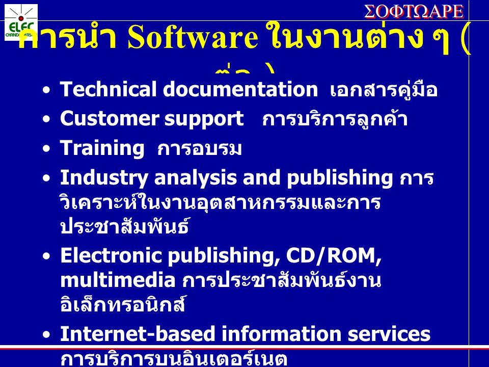 SOFTWARE การนำ Software ในงานต่าง ๆ ( ต่อ ) Technical documentation เอกสารคู่มือ Customer support การบริการลูกค้า Training การอบรม Industry analysis a