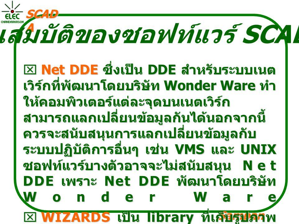 Sampan langpamun SCAD A คุณสมบัติของซอฟท์แวร์ SCADA  Net DDE ซึ่งเป็น DDE สำหรับระบบเนต เวิร์กที่พัฒนาโดยบริษัท Wonder Ware ทำ ให้คอมพิวเตอร์แต่ละจุด