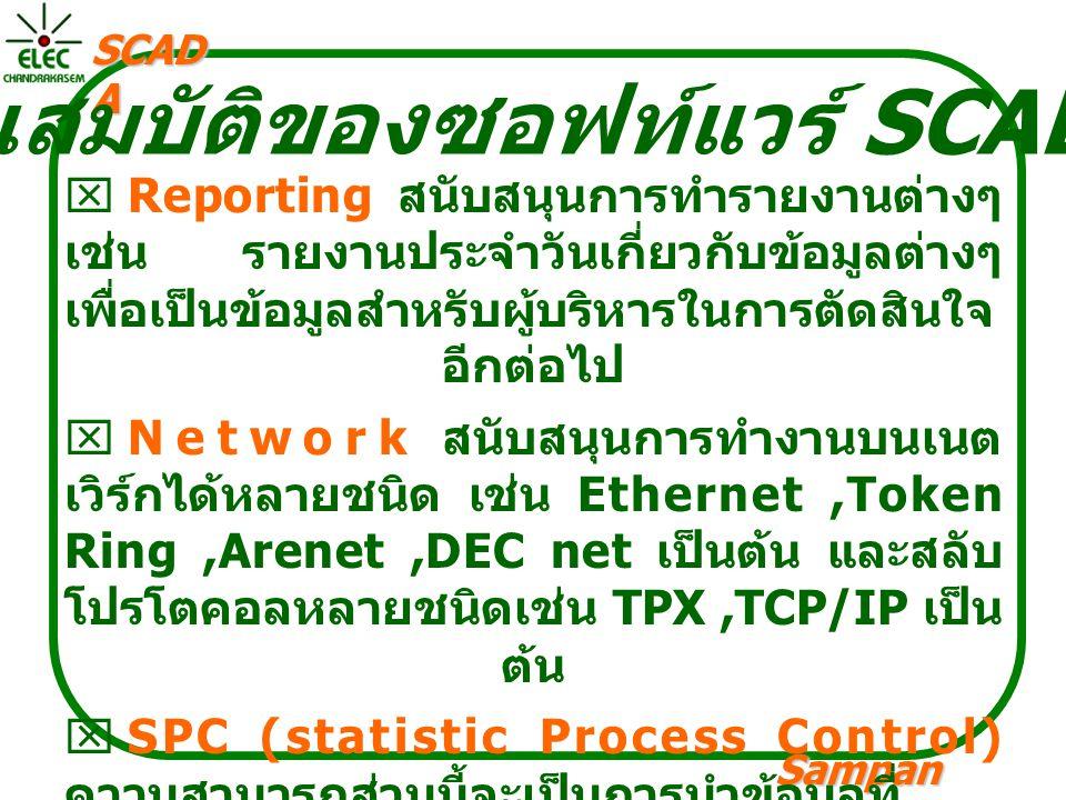 Sampan langpamun SCAD A คุณสมบัติของซอฟท์แวร์ SCADA  Reporting สนับสนุนการทำรายงานต่างๆ เช่น รายงานประจำวันเกี่ยวกับข้อมูลต่างๆ เพื่อเป็นข้อมูลสำหรับ