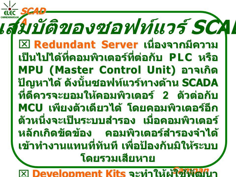 Sampan langpamun SCAD A คุณสมบัติของซอฟท์แวร์ SCADA  Redundant Server เนื่องจากมีความ เป็นไปได้ที่คอมพิวเตอร์ที่ต่อกับ PLC หรือ MPU (Master Control U