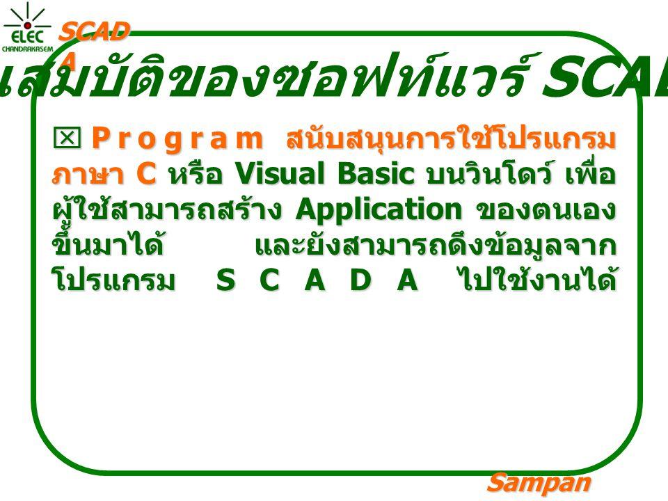 Sampan langpamun SCAD A คุณสมบัติของซอฟท์แวร์ SCADA  Program สนับสนุนการใช้โปรแกรม ภาษา C หรือ Visual Basic บนวินโดว์ เพื่อ ผู้ใช้สามารถสร้าง Applica