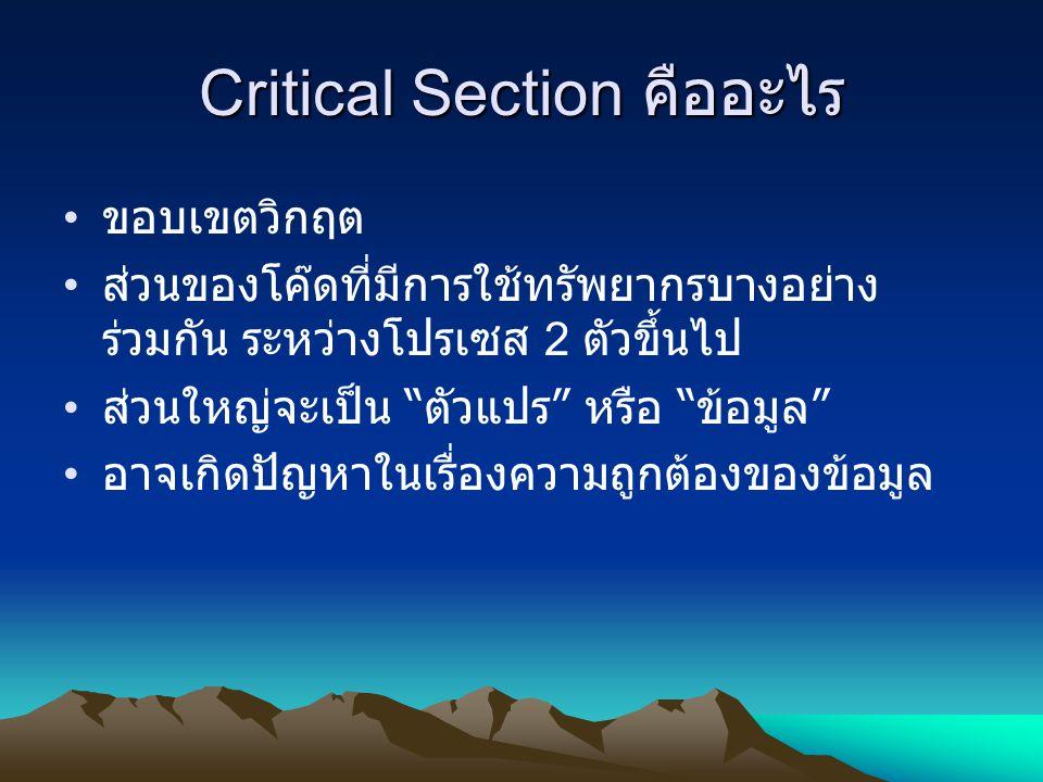 "Critical Section คืออะไร ขอบเขตวิกฤต ส่วนของโค๊ดที่มีการใช้ทรัพยากรบางอย่าง ร่วมกัน ระหว่างโปรเซส 2 ตัวขึ้นไป ส่วนใหญ่จะเป็น "" ตัวแปร "" หรือ "" ข้อมูล"