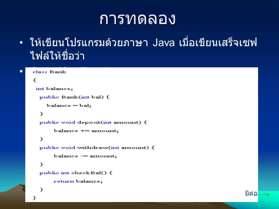 การทดลอง ให้เขียนโปรแกรมด้วยภาษา Java เมื่อเขียนเสร็จเซฟ ไฟล์ให้ชื่อว่า CriticalSecTest.java มีต่อ