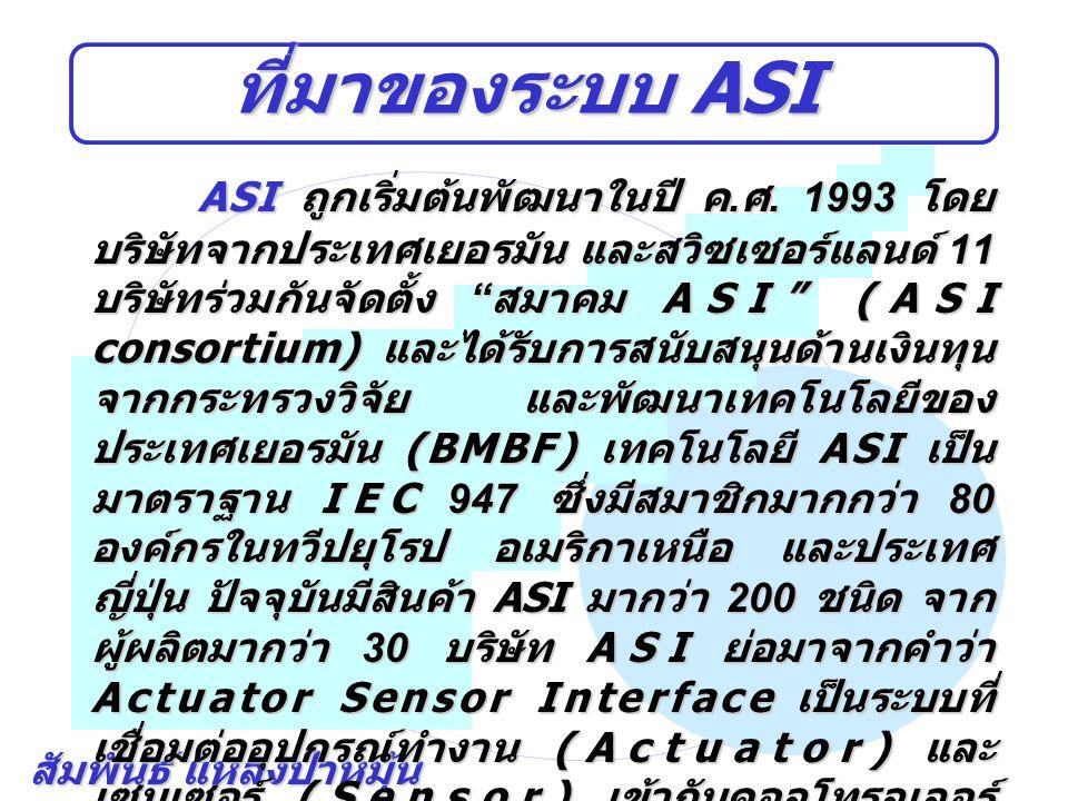 """สัมพันธ์ แหล่งป่าหมุ้น ที่มาของระบบ ASI ASI ถูกเริ่มต้นพัฒนาในปี ค. ศ. 1993 โดย บริษัทจากประเทศเยอรมัน และสวิซเซอร์แลนด์ 11 บริษัทร่วมกันจัดตั้ง """" สมา"""