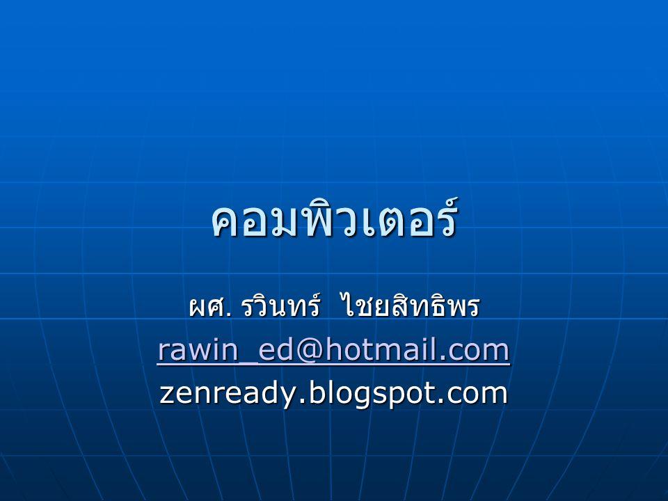 คอมพิวเตอร์ ผศ. รวินทร์ ไชยสิทธิพร rawin_ed@hotmail.com zenready.blogspot.com