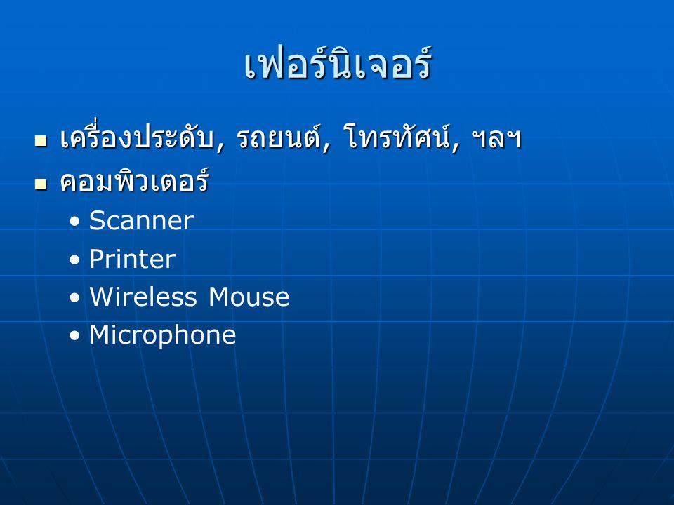 เฟอร์นิเจอร์ เครื่องประดับ, รถยนต์, โทรทัศน์, ฯลฯ เครื่องประดับ, รถยนต์, โทรทัศน์, ฯลฯ คอมพิวเตอร์ คอมพิวเตอร์ Scanner Printer Wireless Mouse Microphone