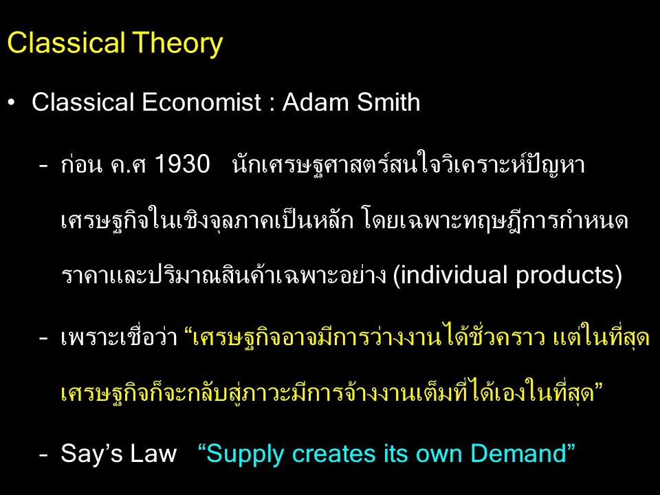 Classical Theory and The Keynesian Revolution