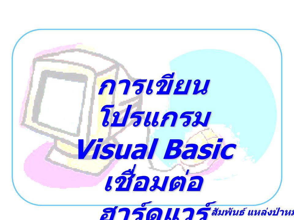 สัมพันธ์ แหล่งป่าหมุ้น การเขียน โปรแกรม Visual Basic เชื่อมต่อ ฮาร์ดแวร์