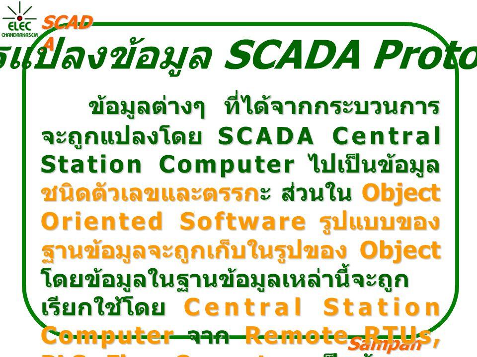 Sampan langpamun SCAD A การแปลงข้อมูล SCADA Protocal ข้อมูลต่างๆ ที่ได้จากกระบวนการ จะถูกแปลงโดย SCADA Central Station Computer ไปเป็นข้อมูล ชนิดตัวเล