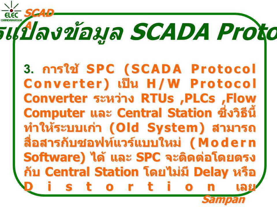 Sampan langpamun SCAD A การแปลงข้อมูล SCADA Protocal 3. การใช้ SPC (SCADA Protocol Converter) เป็น H/W Protocol Converter ระหว่าง RTUs,PLCs,Flow Compu