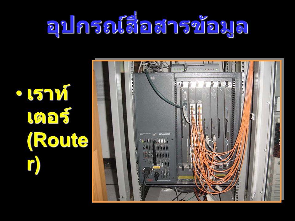 page 27 อุปกรณ์สื่อสารข้อมูล เราท์ เตอร์ (Route r) เราท์ เตอร์ (Route r)