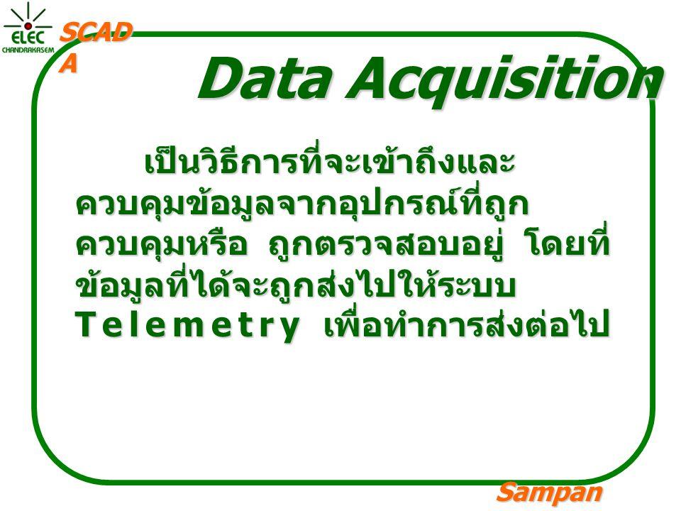 Sampan langpamun SCAD A Data Acquisition เป็นวิธีการที่จะเข้าถึงและ ควบคุมข้อมูลจากอุปกรณ์ที่ถูก ควบคุมหรือ ถูกตรวจสอบอยู่ โดยที่ ข้อมูลที่ได้จะถูกส่ง