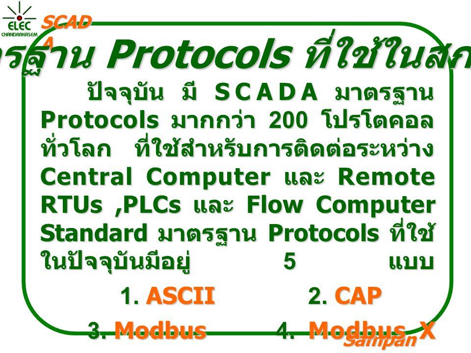 Sampan langpamun SCAD A มาตรฐาน Protocols ที่ใช้ในสกาดา ปัจจุบัน มี SCADA มาตรฐาน Protocols มากกว่า 200 โปรโตคอล ทั่วโลก ที่ใช้สำหรับการติดต่อระหว่าง