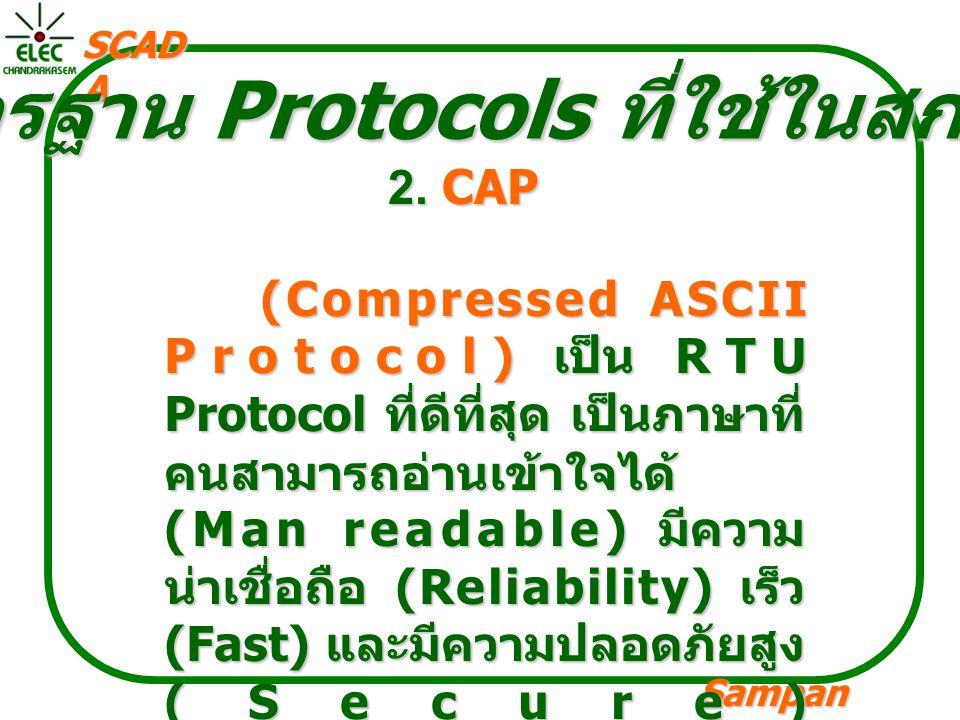 Sampan langpamun SCAD A มาตรฐาน Protocols ที่ใช้ในสกาดา 2. CAP (Compressed ASCII Protocol) เป็น RTU Protocol ที่ดีที่สุด เป็นภาษาที่ คนสามารถอ่านเข้าใ