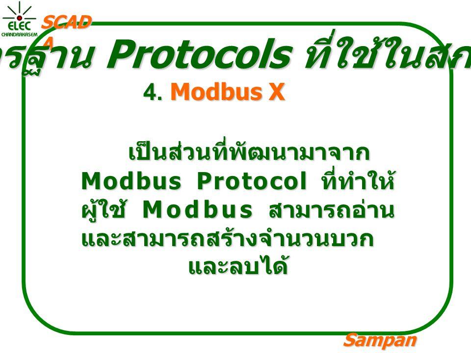 Sampan langpamun SCAD A มาตรฐาน Protocols ที่ใช้ในสกาดา 4. Modbus X เป็นส่วนที่พัฒนามาจาก Modbus Protocol ที่ทำให้ ผู้ใช้ Modbus สามารถอ่าน และสามารถส