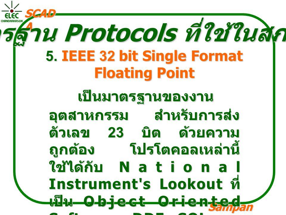 Sampan langpamun SCAD A มาตรฐาน Protocols ที่ใช้ในสกาดา 5. IEEE 32 bit Single Format Floating Point เป็นมาตรฐานของงาน อุตสาหกรรม สำหรับการส่ง ตัวเลข 2
