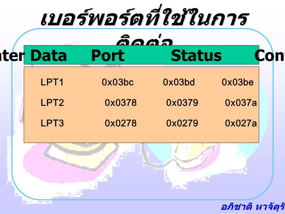 อภิชาติ หาจัตุรัส การใช้โปรแกรม debug บน dos เพื่อใช้ทำการตรวจสอบ หา เบอร์พอร์ตที่ใช้ในการติดต่อ เราอาจที่จะใช้ program debug on dos มาทำการ ตรวจสอบดูได้ดังนี้ C:\debug - d 0040:0008 L8 0040:0000 BC 03 78 03 78 02 80 9F LTP1 = 3BC h LTP2 = 378 h LTP3 = 278 h