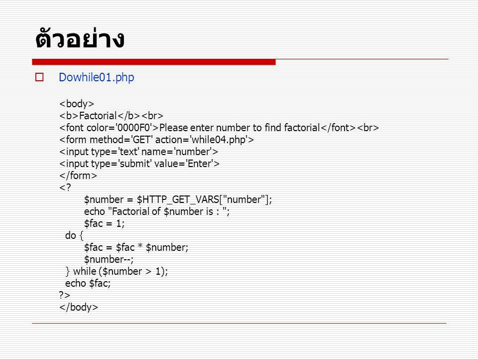 ตัวอย่าง  Dowhile01.php Factorial Please enter number to find factorial <? $number = $HTTP_GET_VARS[