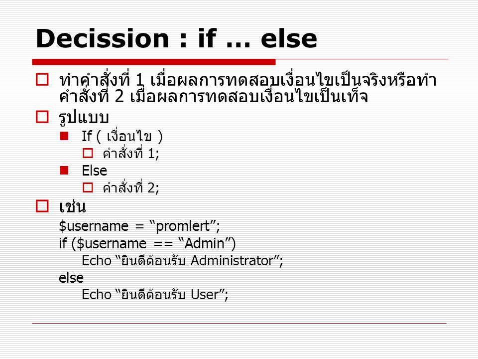Decission : if … else  ทำคำสั่งที่ 1 เมื่อผลการทดสอบเงื่อนไขเป็นจริงหรือทำ คำสั่งที่ 2 เมื่อผลการทดสอบเงื่อนไขเป็นเท็จ  รูปแบบ If ( เงื่อนไข )  คำส