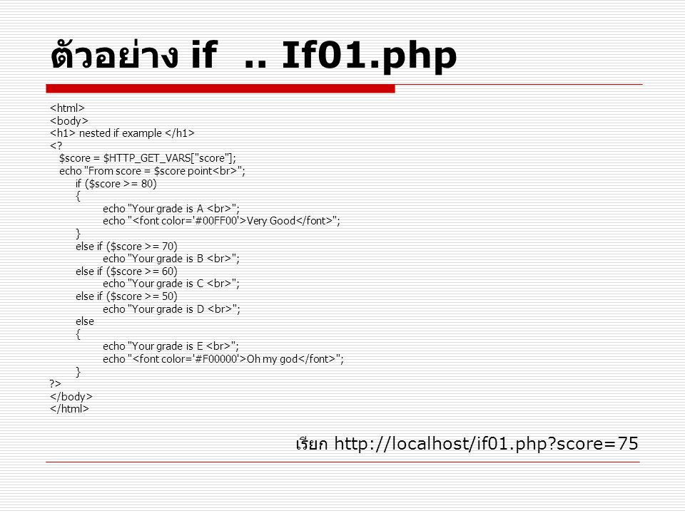 ตัวอย่าง if.. If01.php nested if example <? $score = $HTTP_GET_VARS[