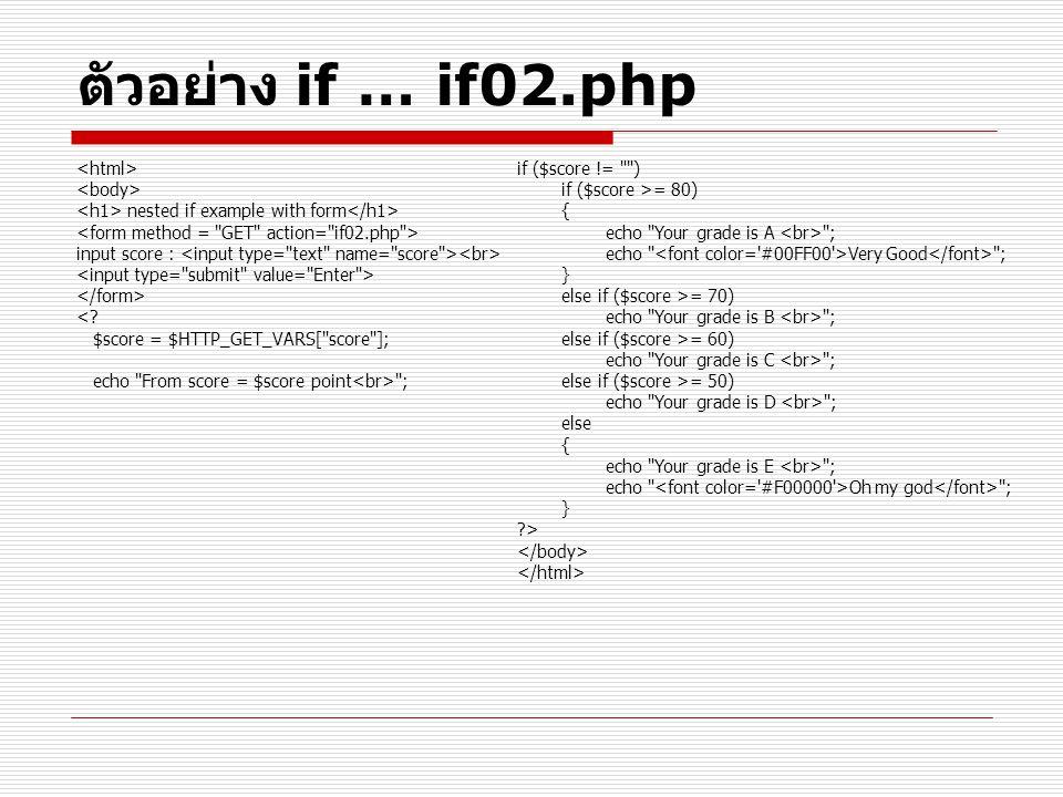 ตัวอย่าง if … if02.php nested if example with form input score : <? $score = $HTTP_GET_VARS[