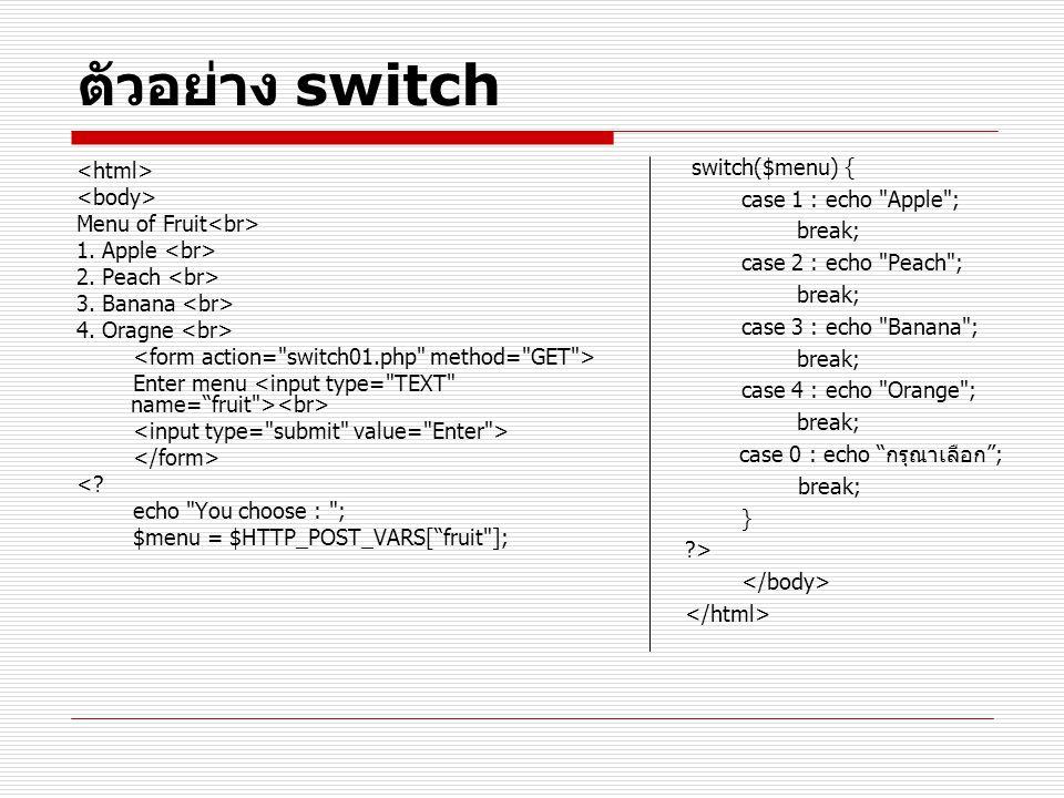 ตัวอย่าง switch Menu of Fruit 1. Apple 2. Peach 3. Banana 4. Oragne Enter menu <? echo