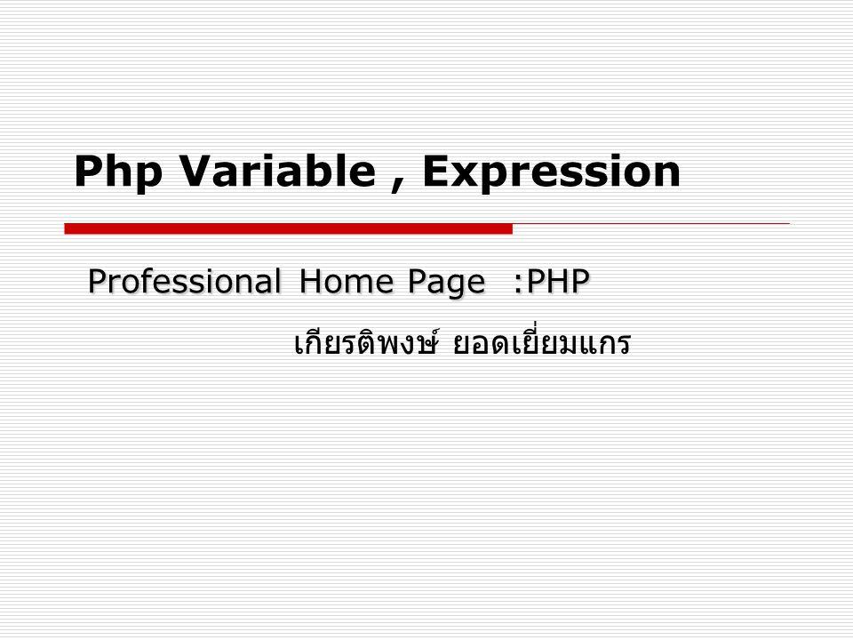 ตัวแปรและค่าคงที่  ตัวแปร (Variable) คือสิ่งที่มีไว้เก็บค่า (Value) หรือข้อมูล (data) ไว้ชั่วคราวเพื่อนำมาใช้ ในภายหลัง  ตัวแปรใน php จะจดจำตัวอักษรพิมพ์เล็กหรือ ใหญ่  ตัวแปรในภาษา php ต้องขึ้นต้นด้วยอักษร $ ตามด้วยชื่อตัวแปรอักษร a ถึง z หรือ A ถึง Z หลักต่อมาอาจเป็นตัวเลขหรือตัวอักษร  ต้องไม่ซ้ำกับตัวแปรของ PHP เอง  เช่น $name='pichai'; $age = 32; $a1 = 100; $a2 = 300;
