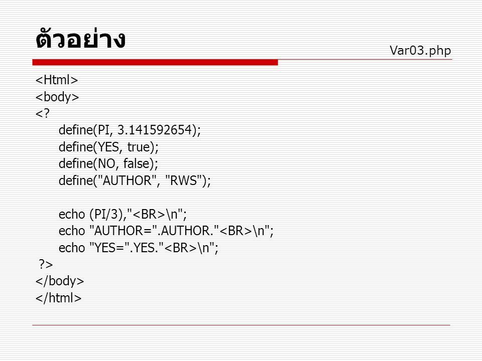 ตัวอย่าง <? define(PI, 3.141592654); define(YES, true); define(NO, false); define(